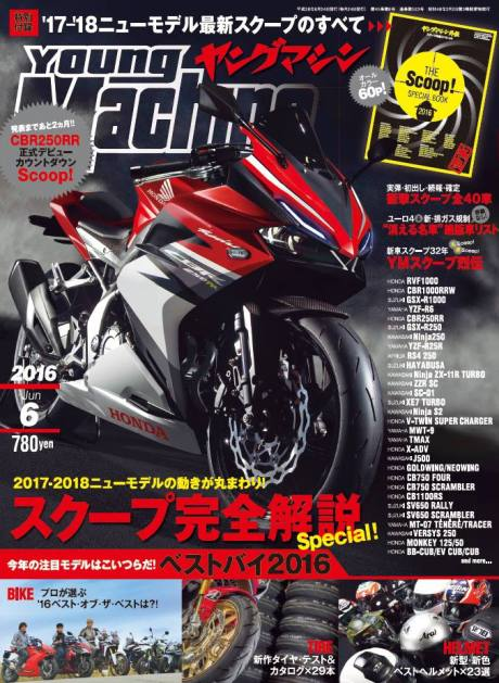 young machine cbr250rr (1)
